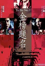 Jin bang ti ming (1996)