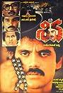 Shiva (1989) Poster