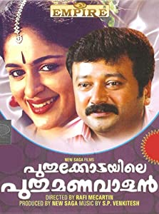 the Puthukottyile Puthu Manavalan hindi dubbed free download