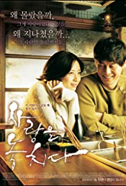 Lost in Love Poster