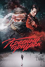 Aleksey Shevchenkov and Wolfgang Cerny in Krasnyy prizrak (2020)