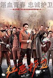Hong se hu wei Poster