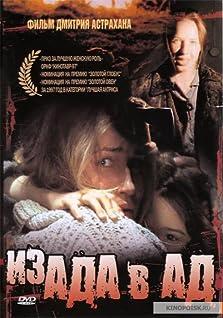 Iz ada v ad (1996)
