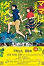 Mom Thinks I'm Crazy to Marry a Japanese Guy (2017) Poster