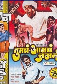tumcha amch jamal movie songs