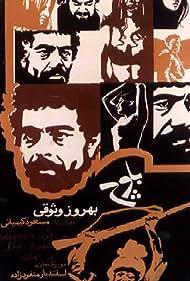 Baluch (1972)