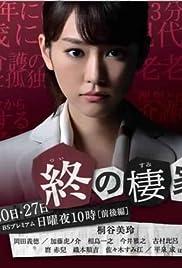 Tsui no sumika Poster