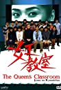 The Queen's Classroom (2005) Poster
