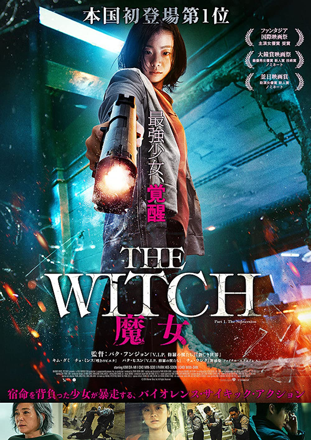 The Witch Part 1 The Subversion 2018 Hindi Dual Audio 720p BluRay ESub 900MB Download