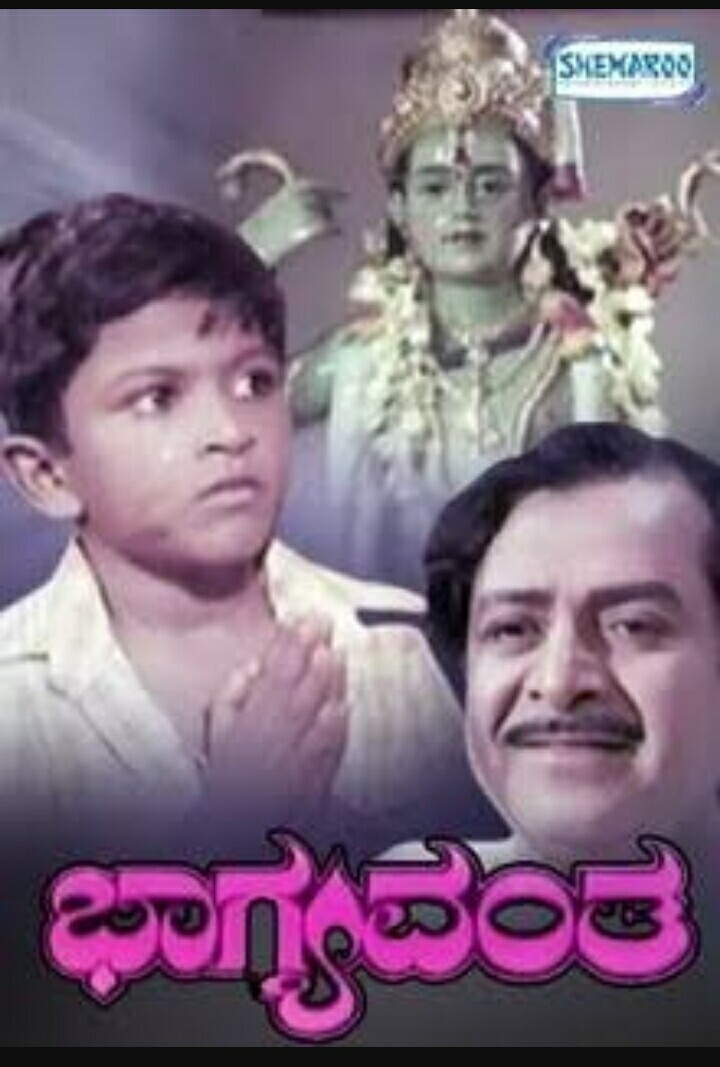 Bhagyavantha ((1981))