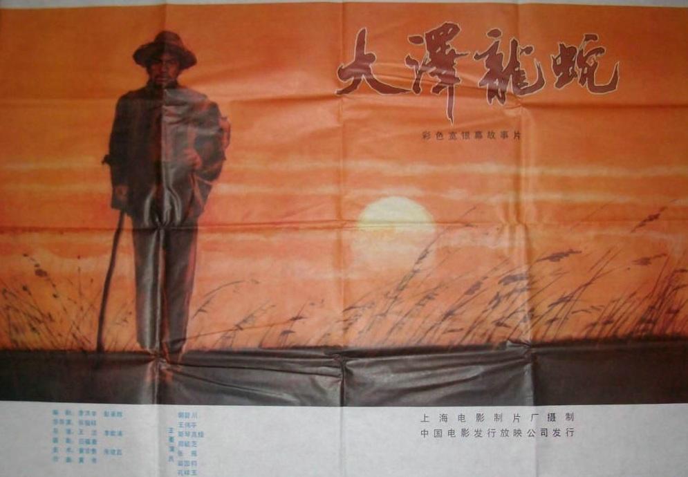 Da ze long she ((1982))
