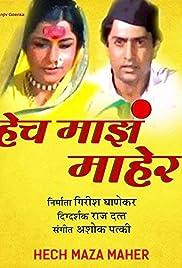 Hech Mazha Maher (1984) - IMDb