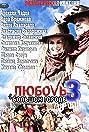Lyubov v bolshom gorode 3 (2014) Poster