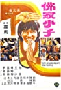 The Boxer from the Temple (1980) Poster