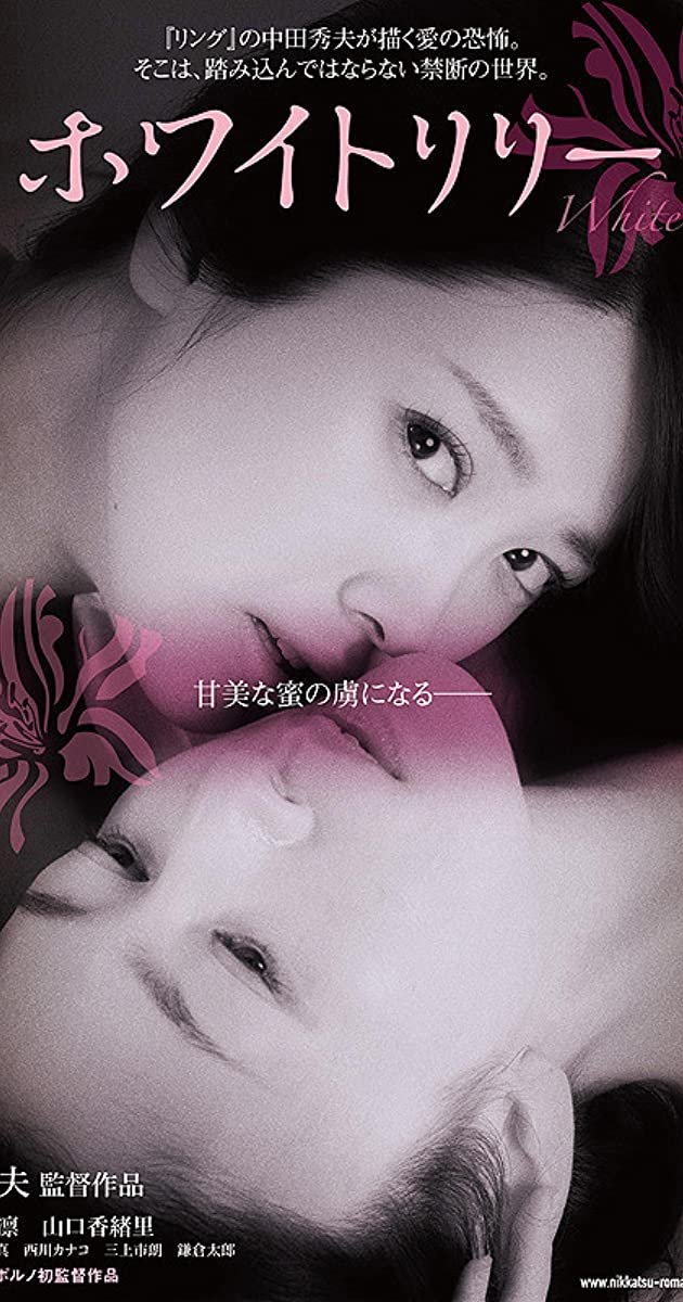 Subtitle of White Lily
