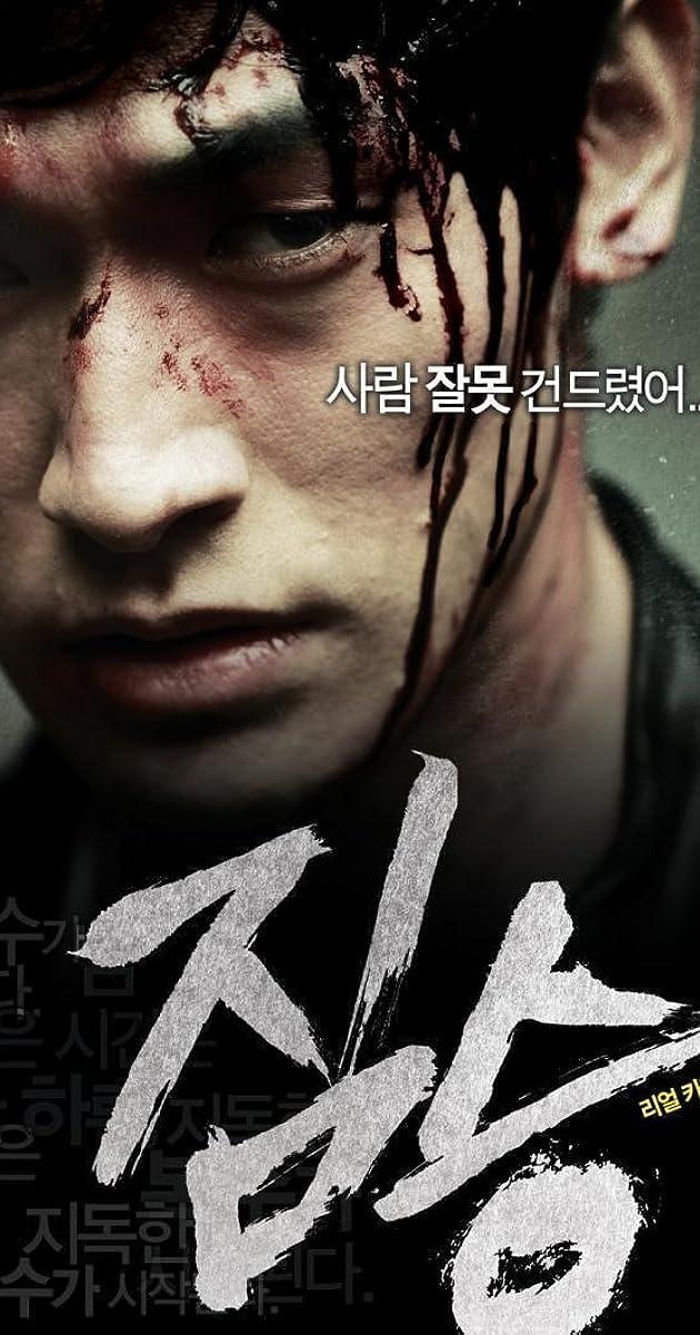 Image Jim-seung