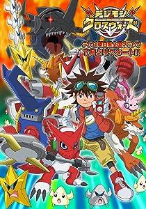 Filmdownloads für die Digimon Xros Wars: Kazan Dejimon, saibakuhatsu! [640x352] [1920x1200] (2010)