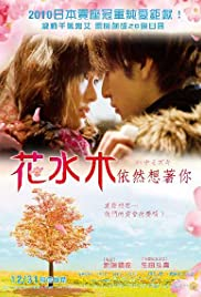Hanamizuki Poster