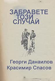 Zabravete tozi sluchay (1985)