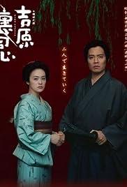 Yoshiwara Uradôshin Poster