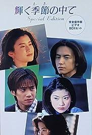 Kagayaku toki no nakade Poster