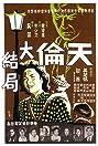 Tian lun xia ji (1961) Poster