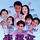 Jui nam chai (1993)