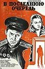 V poslednyuyu ochered (1982) Poster