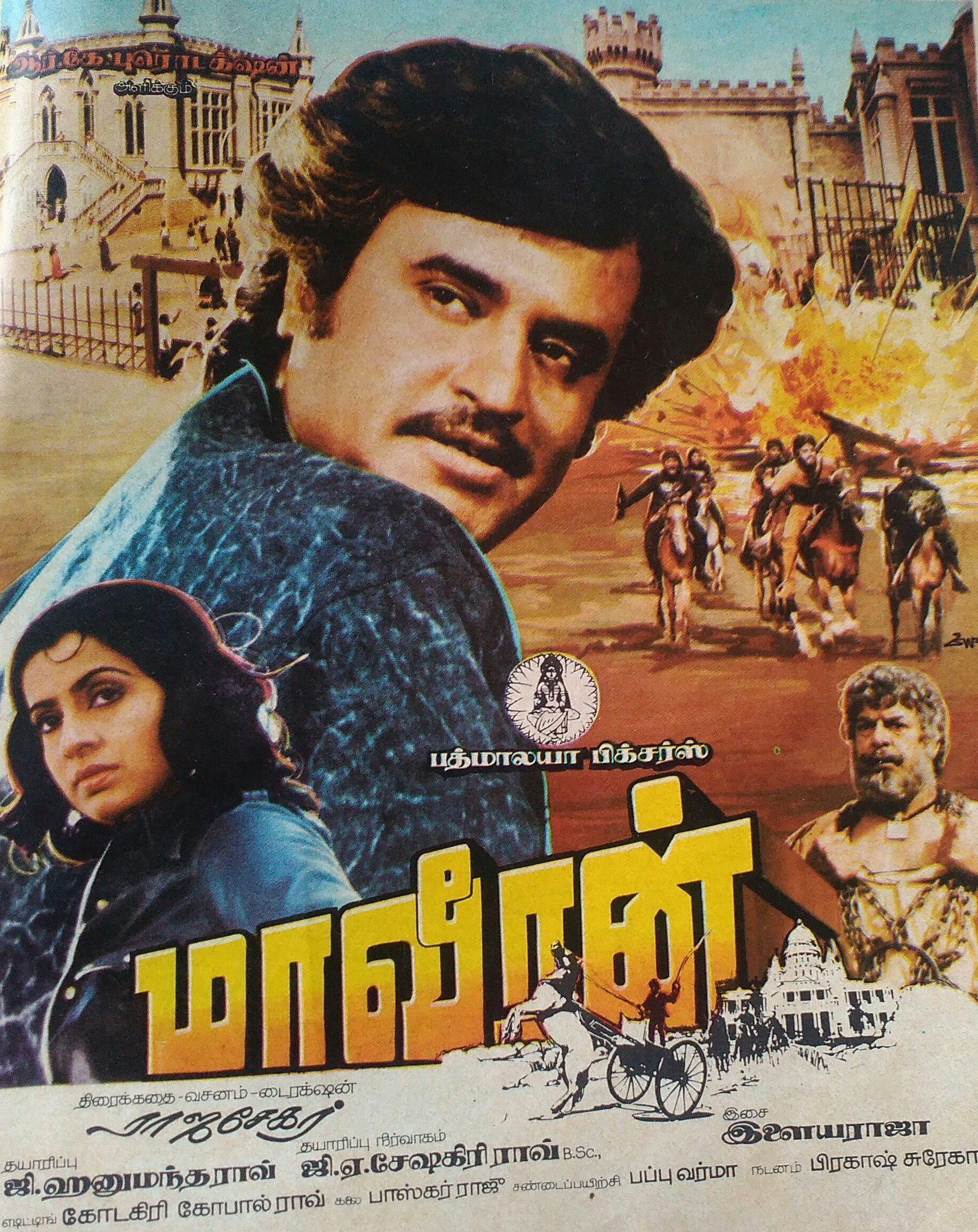 maaveeran 1986 tamil movie mp3 songs free download