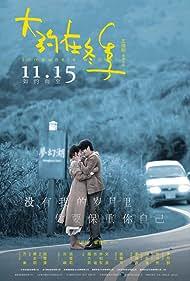Da yue zai dong ji (2019)