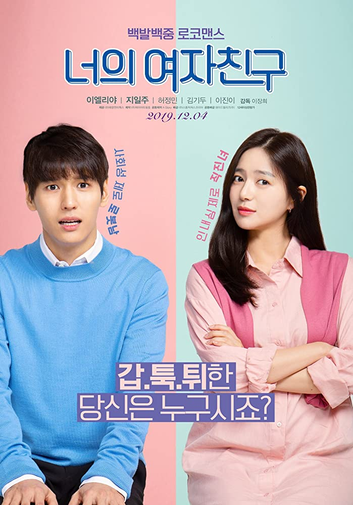 My Bossy Girl (2019) Subtitle Indonesia