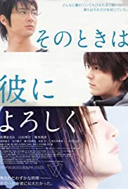 Sono toki wa kare ni yoroshiku (2007) Poster - Movie Forum, Cast, Reviews