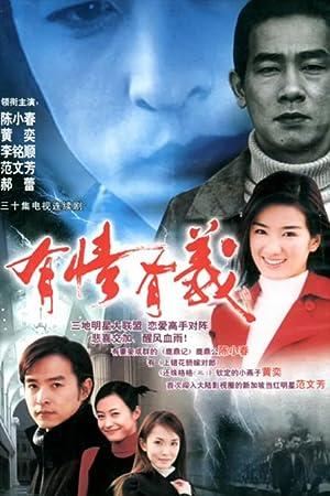 Fann Wong You qing you yi Movie