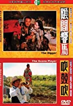Yin jian xiang ma, Chui gu chui