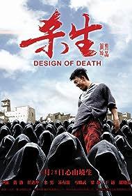 Sha sheng (2012)