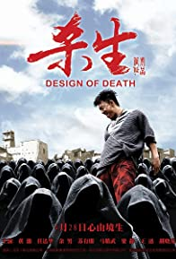Primary photo for Design of Death