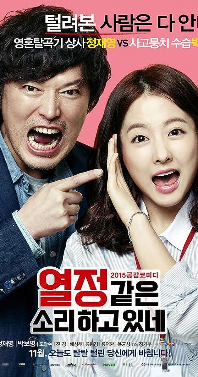 Image Yeol-jeong-gat-eun-so-ri-ha-go-it-ne