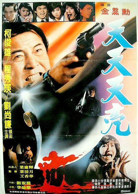 Tian tian tian lan ((1984))