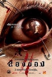 Long khong 2 (2008) filme kostenlos