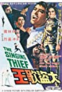The Singing Thief (1969) Poster