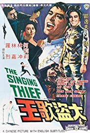 The Singing Thief Poster