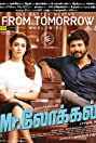 Mr. Local (2019) Poster