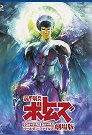 Sôkô kihei Botomusu: Pêruzen fairuzu Gekijô ban Poster
