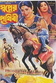 Shopner Prithibi Poster