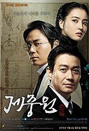 Jejoongwon Poster