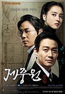 Watch full movie hd Jejoongwon South Korea [2K]