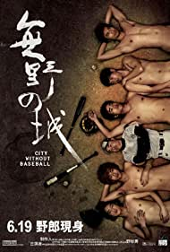 Mou ye chi sing (2008) Poster - Movie Forum, Cast, Reviews