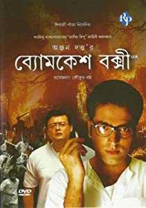 Japanese downloadable movies Byomkesh Bakshi by Anjan Dutt [720x594]