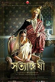 Satyanweshi Poster