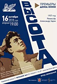 Vysota (1957)
